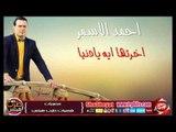 النجم احمد الاسمر اخرتها ايه يا دنيا اغنية جديدة 2016 حصريا على شعبيات Ahmed Elasmr