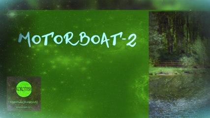 """Motorboat-2, Ulta Short (Сверх короткометражный фильм """"Моторка-2"""") [2016]"""