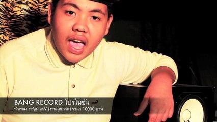 ทำเพลง พร้อม MV 10000 บาท