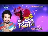 HD मुझे दर्द दिल के - Mujhe Dard Dil Ke - Dard Dil Ke - Ritesh Pandey - Bhojpuri Sad Songs 2015 new
