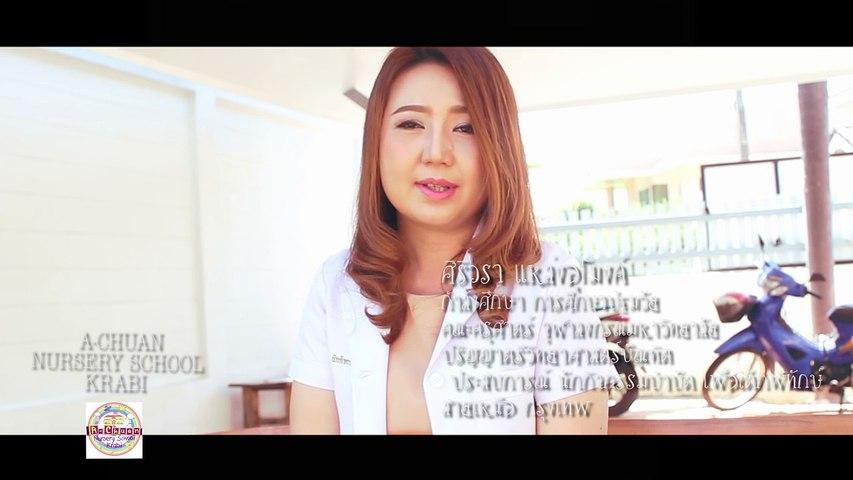 Mv  A -CHUAN NURSERY SCHOOL KRABI (Official )