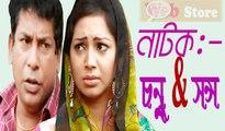 Bangla Eid Natok 2016 - Chunnu And Sons - ft. Mosharraf Karim & Prova
