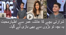 11 Year Old Boy Proposes to Ayesha Omer