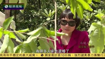 20160510 冷暖人生  盲女杀人事件