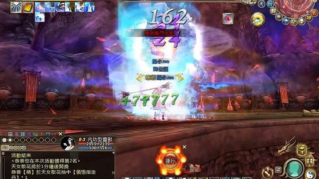 天子傳奇 online 緣小mo 打藍色泡泡龍 2011-06-29