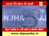 Youth comitted sucide in Barnala, blames three in his sucide note