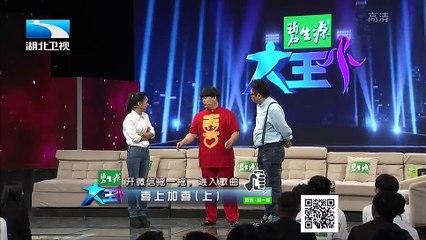 20160502 大王小王  喜上加喜(上) 我就是这么爱于文华老师