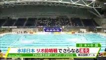 水球日本代表 中国をフルボッコにして圧勝!!