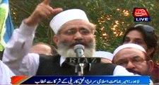 Lahore: Ameer Jamaat-e-Islami Siraj Ul Haq address to rally