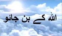 Tariq jameel Allah ke bannjao - Islamic bayan by Maulana tariq jameel