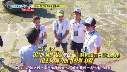 奔跑男女Running Man 20120805 Ep105 韓志旼金濟東| 韓國綜藝線上看