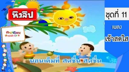 เพลงเด็กฉลาด ชุดที่ 11 -เช้าสดใส (KARAOKE)เช้าสดใส