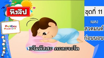 เพลงเด็กฉลาด ชุดที่ 11 - สวดมนต์ก่อนนอน (KARAOKE)