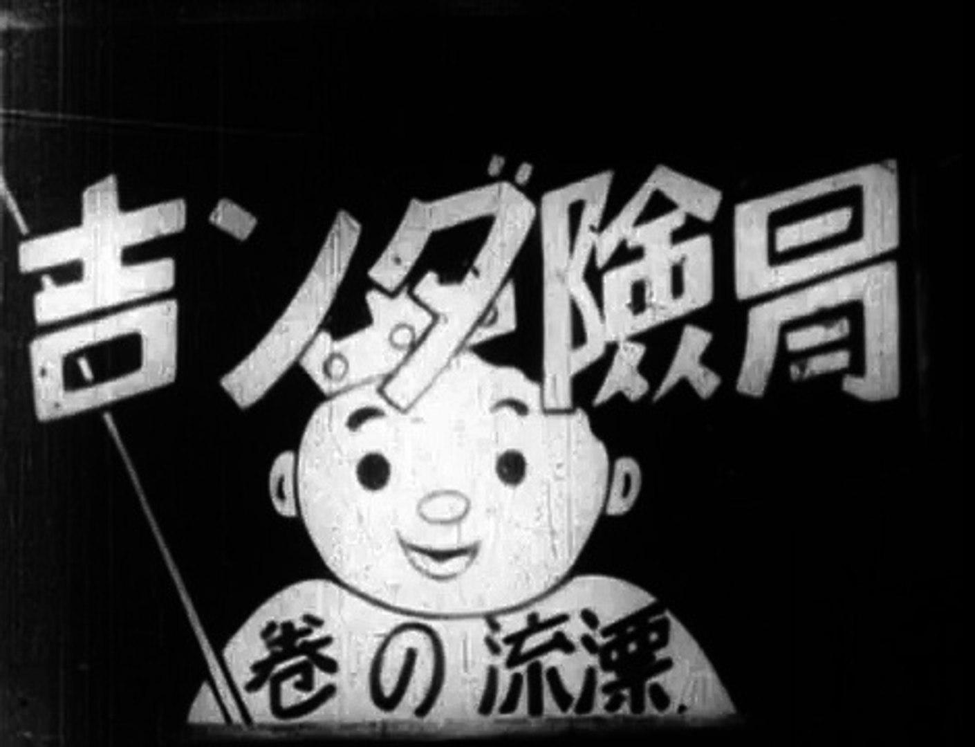 Bouken Dankichi Hyouryuu no Maki 冒険ダン吉~漂流の巻~