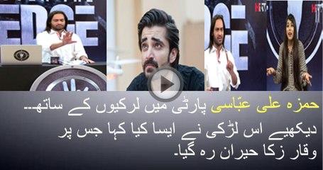 Girl Exposes Hamza Ali Abbasi