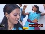 Daraibar Saiya || हमर सईया ड्राइवर || Tara Rani || Bhojpuri Hot Songs