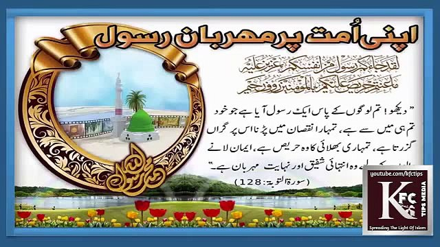 Maulana Tariq Jameel -Rabiul Awwal Special Byan- Allah ka Quran - Mere Nabi ki Naat