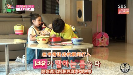Oh My Baby 20160514 Ep113 Part 1