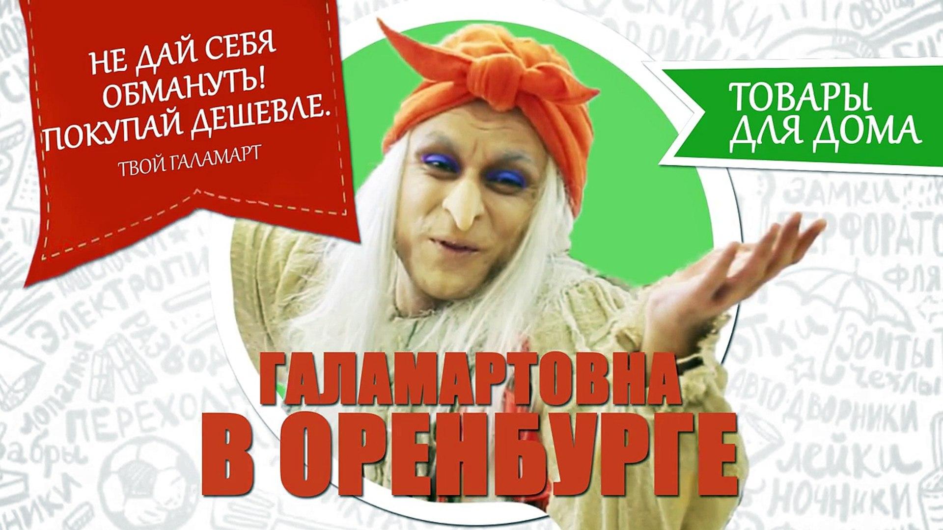 Гастроли Галамартовны (13) в г. Оренбург (25 июля 2015 г.)