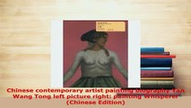 PDF  Chinese contemporary artist painting biography Yan Wang Tong left picture right painting Free Books
