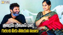 Trivikram srinivas about His Wife | Director Trivikram srinivas - Filmyfocus.com
