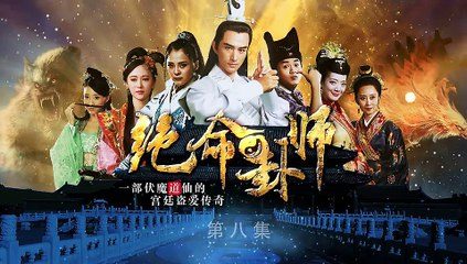 絕命卦師 第8集 Jue Ming Gua Shi Ep8