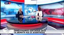 Πανελλαδικές Εξετάσεις 2016 ''Απαντήσεις στα θέματα της Νεοελληνικής Γλώσσας'', ΕΡΤ1 (16-05-16)