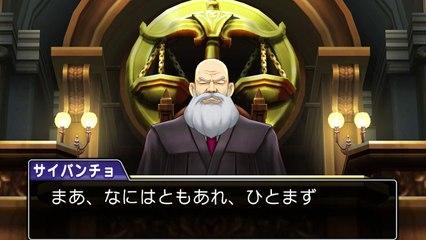 Trailer DLC Gratuit - Chapître bonus de Phoenix Wright : Ace Attorney - Spirit of Justice