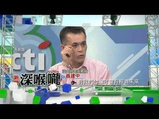 中天新聞台《新聞深喉嚨》04/05預告 反中思想一定要消弭 否則520後政治人物帶台灣走上死亡另一端?!