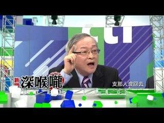 中天新聞台《新聞深喉嚨》01/06預告 支那人滾回去 我們馬上到大陸做生意?!