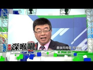 中天新聞台《新聞深喉嚨》03/09預告 委任宋楚瑜兩岸特使 幫蔡英文在兩岸中解套!
