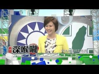 中天新聞台《新聞深喉嚨》05/03預告 姚文智支持瘦肉精進口 從此改到「豬棚」訓練!
