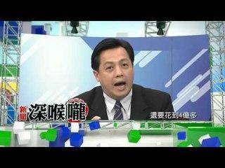 中天新聞台《新聞深喉嚨》12/22預告 民進黨到底錢花去哪? 餐券募款後還要靠小豬