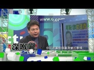 中天新聞台《新聞深喉嚨》03/03預告 民進黨黨譽問題無解 執政後更是目中無人?