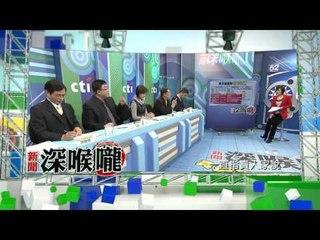 中天新聞台《新聞深喉嚨》02/17預告 柯文哲只會說風涼話 逆其道而行!