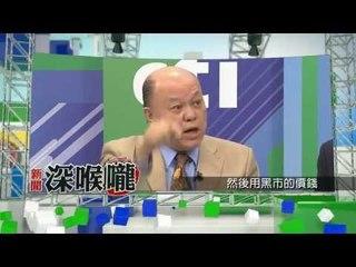 中天新聞台《新聞深喉嚨》11/25預告  美國和IS現在仙拚仙 害死台灣這個猴齊天?!