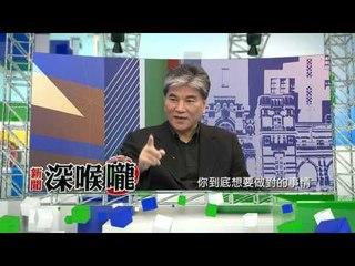 中天新聞台《新聞深喉嚨》02/18預告 台灣民眾要看清楚誰在做對的事情 誰在討好你?!