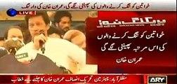Raqam Barhao Nawaz Sharef Hum Tumhare Saath Hain - Imran Khan Taunts To Maulana Fazal ur Rehman