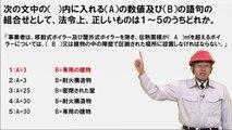 【H.23前31】 ボイラー室の法令 (2級ボイラー技士問題演習)