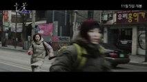 Korean Movie 들꽃 (Wild Flowers, 2015) 30초 예고편 (30s Trailer)