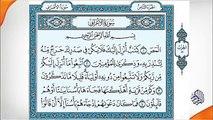 Surah Rahman Voice Of Abdul Rehman Al-Sudais -aho tv - video