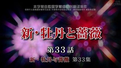 新牡丹與薔薇 第33集 Shin Botan to Bara Ep33