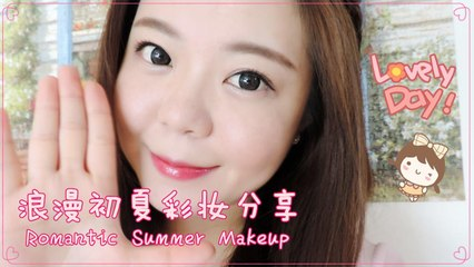 【浪漫初夏彩妆分享romantic summer makeup】