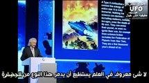 Michio Kaku aliens and types of intelligent civilizations ميتشيو كاكو والمخلوقات الفضائية