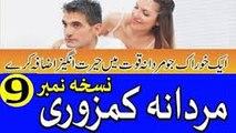 Mardana kamzori ka ilaj part 9 - Mardana taqat bahal Karen urdu hindi