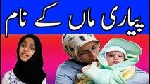 Nazam-Piyari Ammi Ayesha RZ By SHEHZAD Shah - YouTube - video