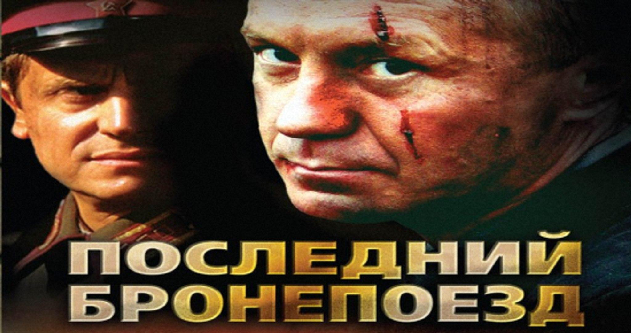 Последний бронепоезд. 3 серия (2006)