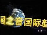 2008-11-25 美国之音时事大家谈-1 Voice of America VOA