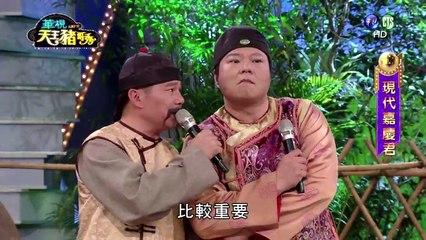 天王豬哥秀 20160522 Part 2