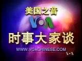 2008-7-24 美国之音新闻 Voice of America VOA Chinese News